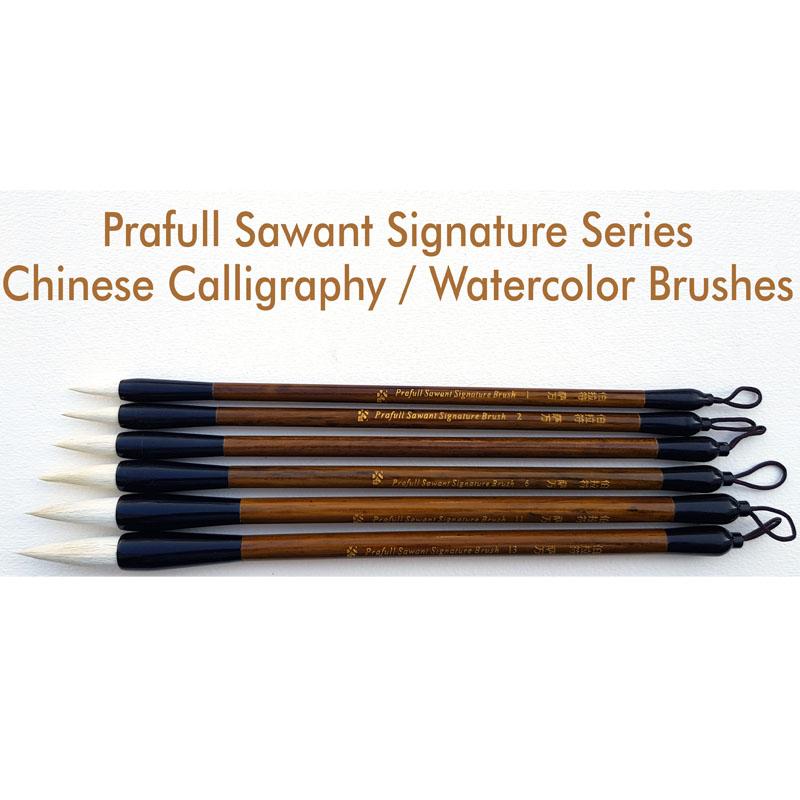 Prafull Sawant Signature signature Chinese Calligraphy/Watercolor Brushes 3104