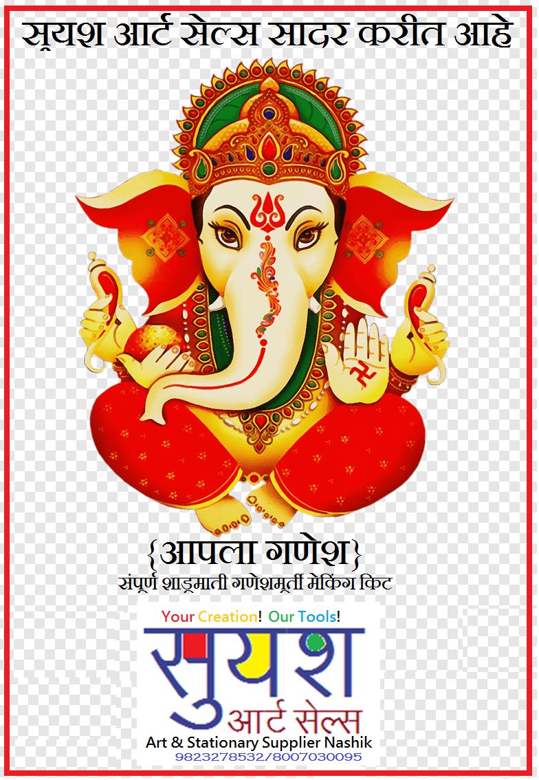 Aapala Ganesh (Complete Shadumati Ganesh Idol Making Kit)